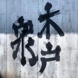 Kidoizumi Shuzo 3